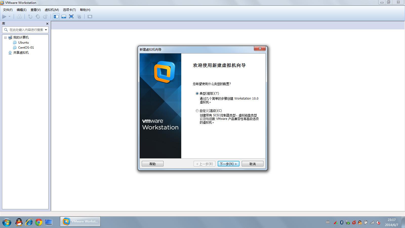 Windows 虚拟机下安装 linux