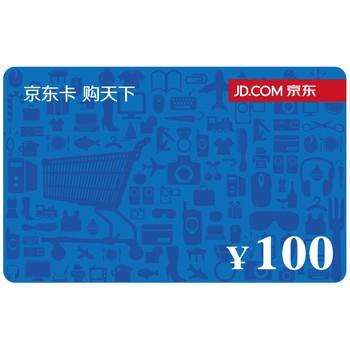京东100元电子卡怎么使用
