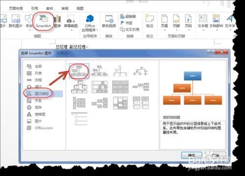 利用smartart绘制组织结构图的方法和技巧