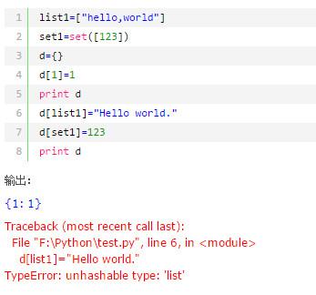 python的数据结构笔记